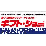 『第77回東京インターナショナル・ギフト・ショー春 2014 』に出展します