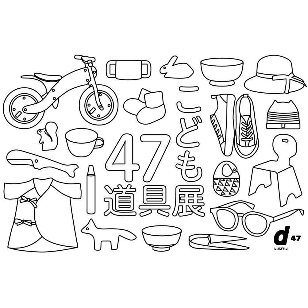 渋谷ヒカリエd47 MUSEUM『47こども道具展』に出展致します