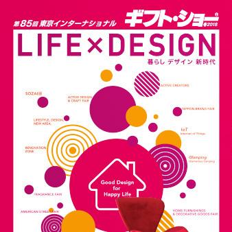 「第85回東京インターナショナル・ギフト・ショー春2018 LIFE×DESIGN」に出展します