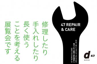 47 REPAIR & CARE -47都道府県の修理と手入れ展- @ d47 MUSEUM @渋谷ヒカリエ