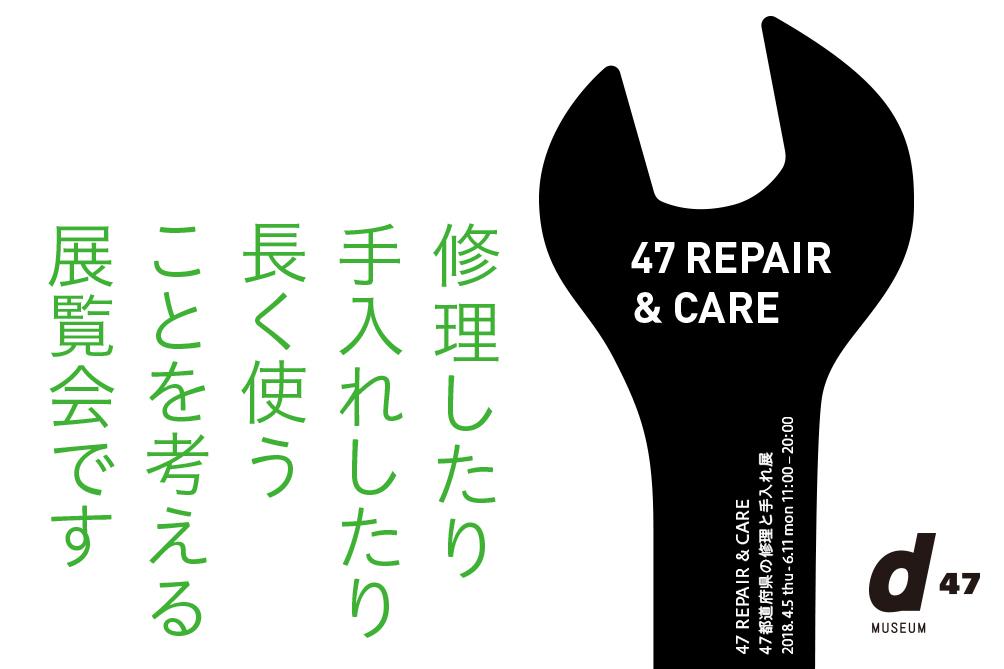 47 REPAIR & CARE -47都道府県の修理と手入れ展-に出展致します