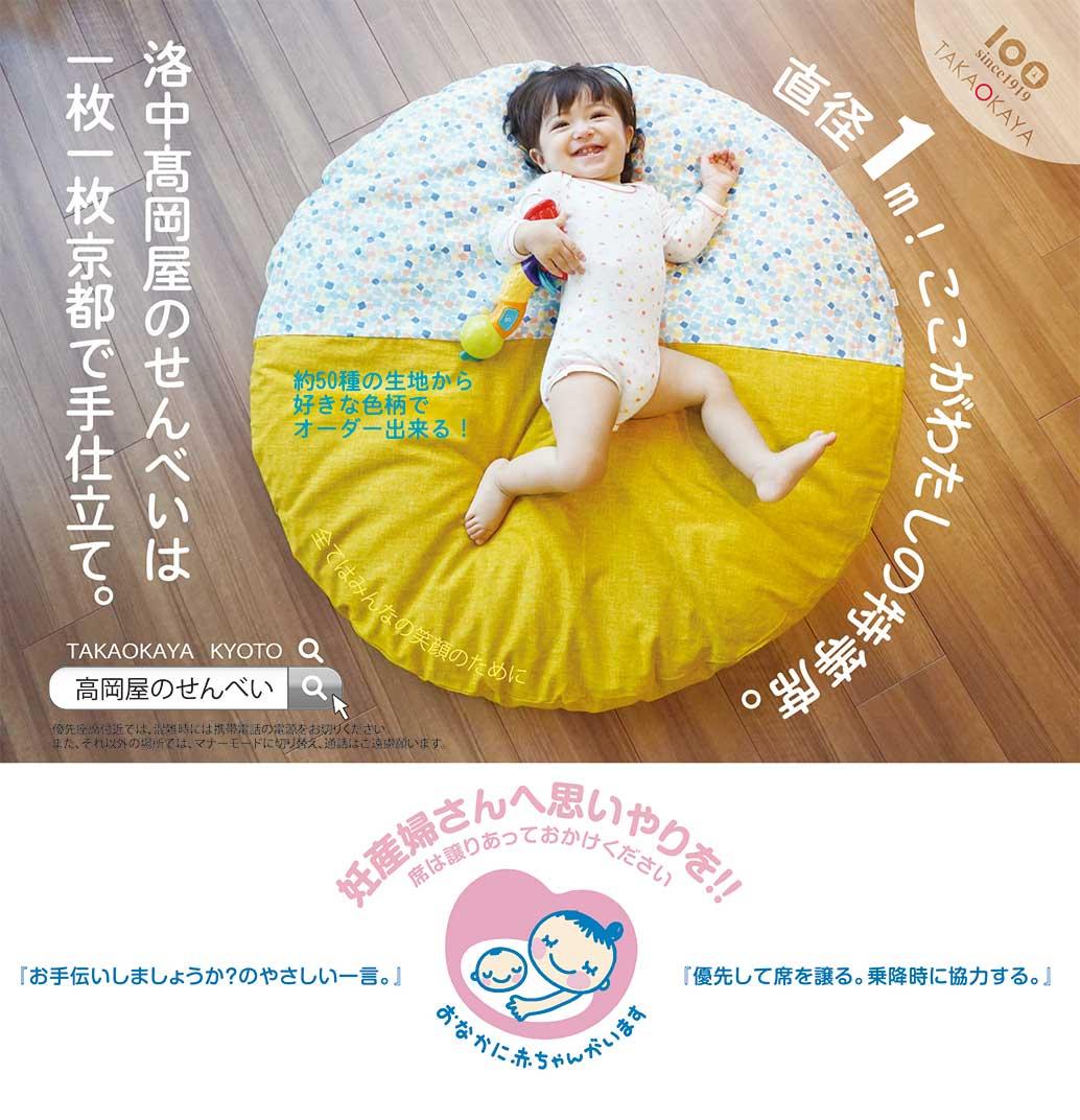 【都営浅草線】せんべい座布団×マタニティマークタイアップ広告のお知らせ