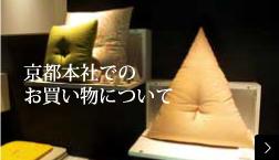 京都本社でのお買い物について