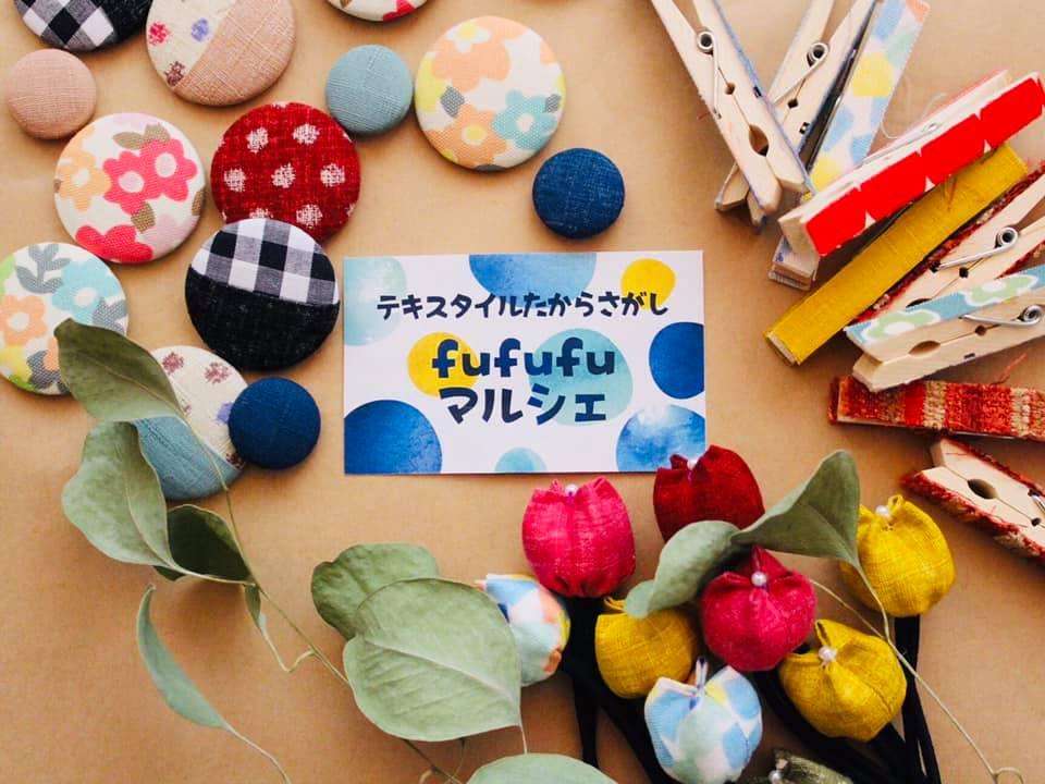 fufufuマルシェ開催します!!