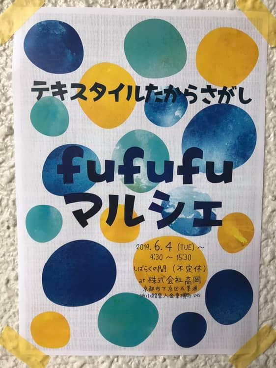 本日より~『fufufuマルシェ』開催しております!