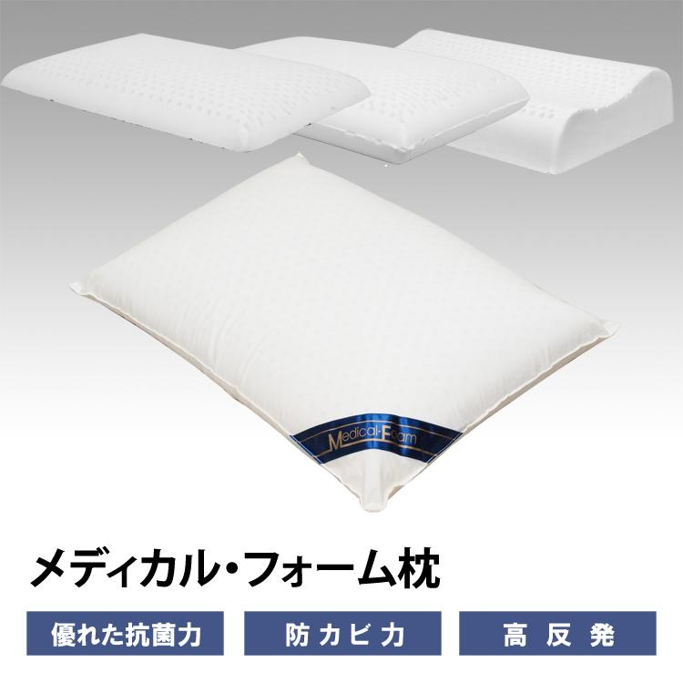 優れた抗菌力と防カビ力のメディカルフォーム枕
