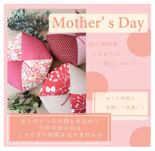 Mother's Day Fair 取扱店舗のご案内