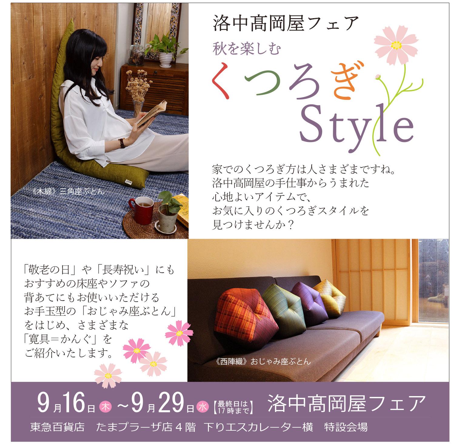 東急たまプラーザ店 4階 期間限定イベントのご案内(9/16~29)