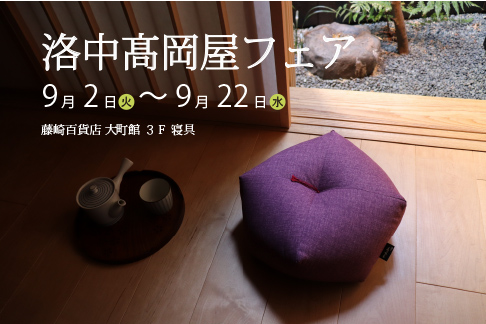 藤崎百貨店 大町館3階 寝具 期間限定イベント(9/2~22)