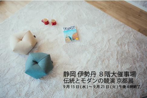 静岡 伊勢丹 8階 大催事場 『京都展 』(9/15~9/21)