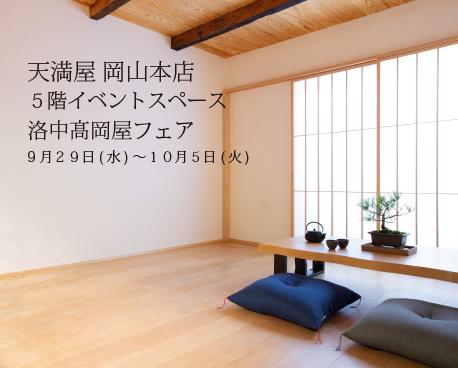天満屋 岡山 本店 5階 イベントスペース(9/29~10/5)