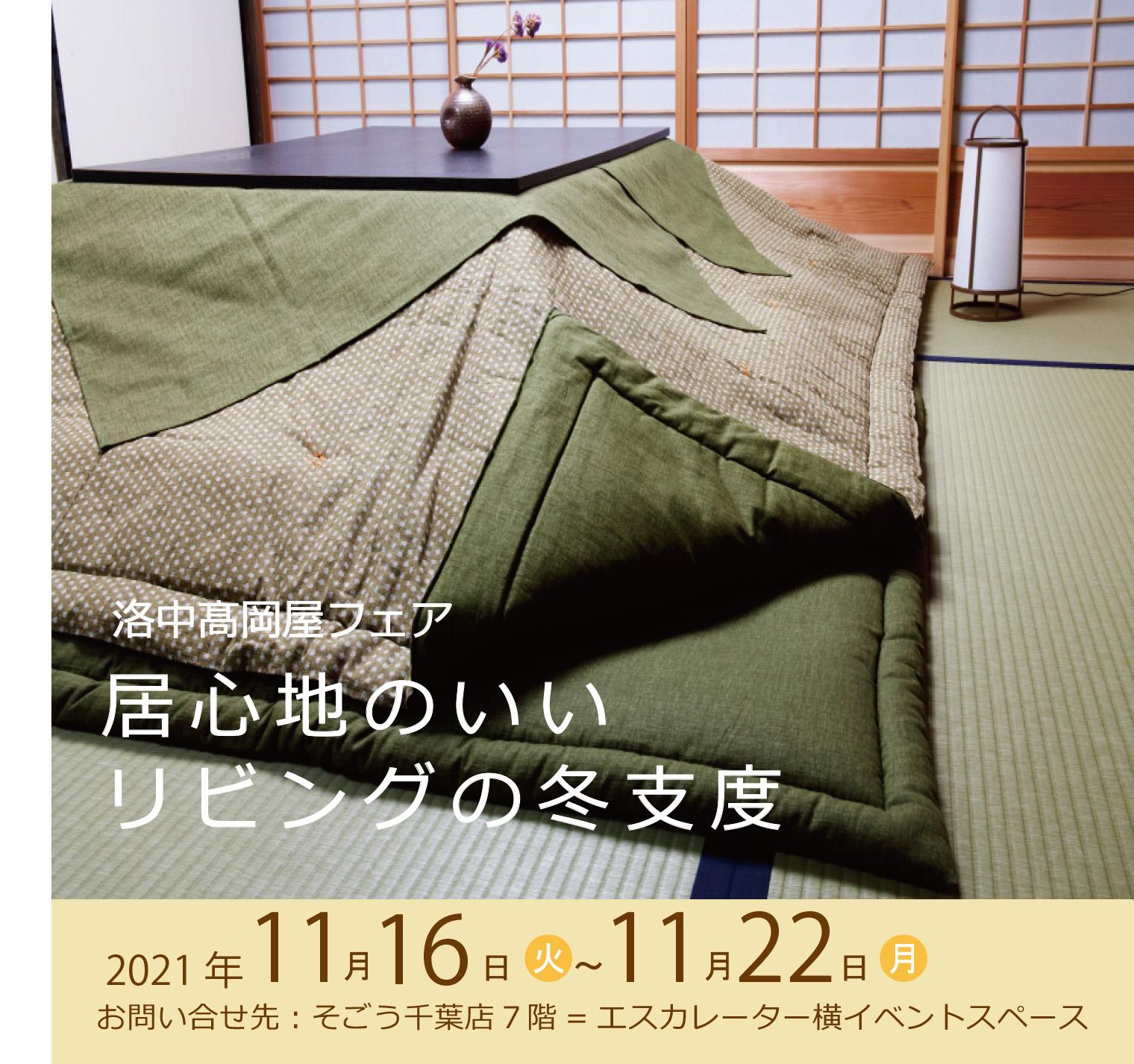 そごう千葉店 7階寝具売場イベントのご案内(11/16~11/22)