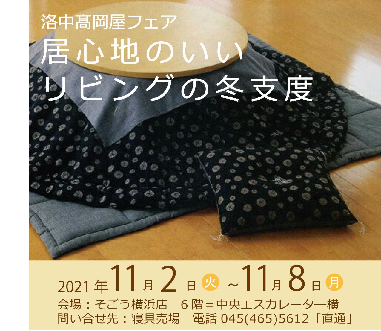 そごう横浜店 6階寝具売場イベントのご案内(11/2~11/8)